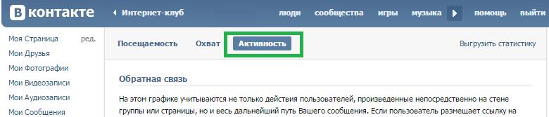 как посмотреть историю в вконтакте - фото 8