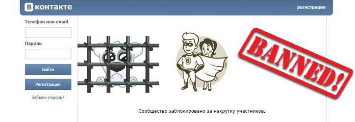 Уничтожение конкурента Вконтакте через ботов | zennoposter.club