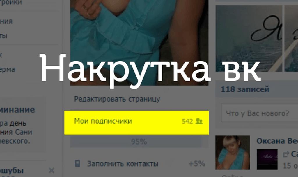 Купить ботов ВКонтакте в группу паблик и страницу дёшево