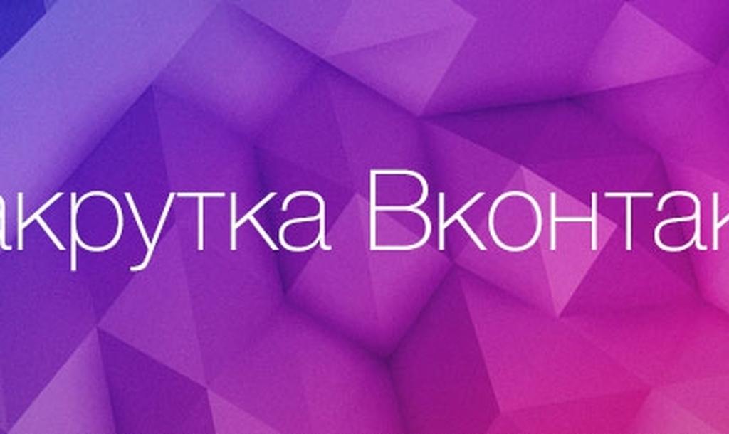 Купить ссылку вконтакте