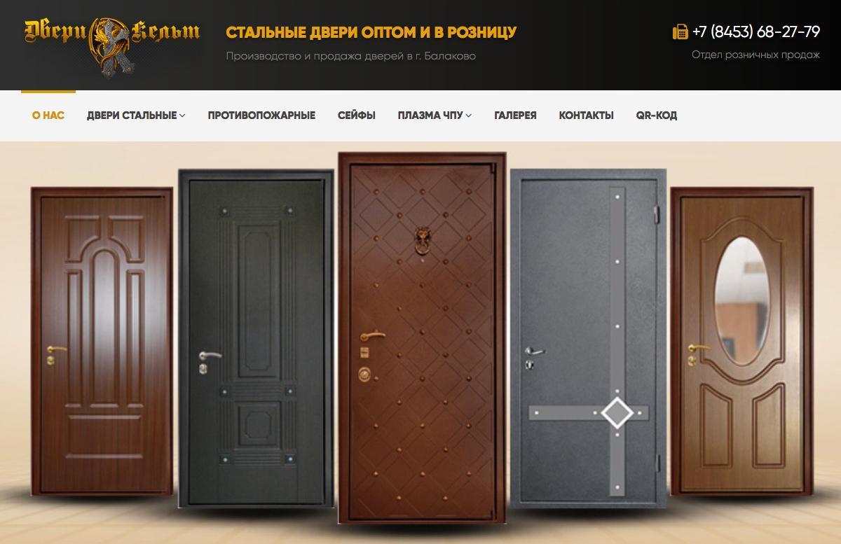 стальные двери продажа опт розница