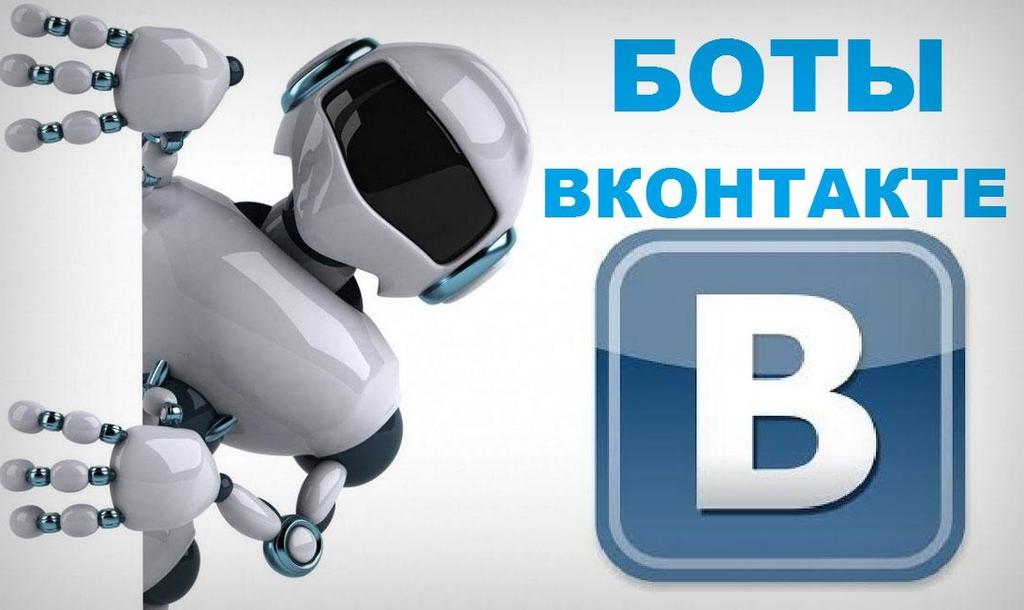 бот на вконтакте